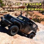 top 10 luchshih vnedorozhnikov