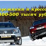 внедорожники и кроссоверы до 400-500 тысяч рублей